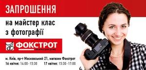 Фокстрот  проведёт мастер-класс по цифровой фотографии