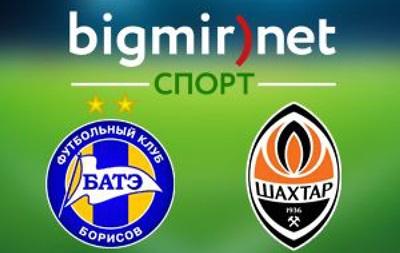 БАТЭ - Шахтер - 0:7 трансляция матча Лиги чемпионов