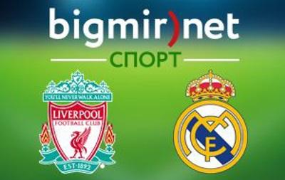 Ливерпуль - Реал Мадрид - 0:3 Онлайн трансляция матча Лиги чемпионов