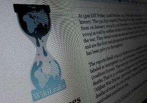 США: Публикации WikiLeaks угрожают жизни людей, указанных в документах