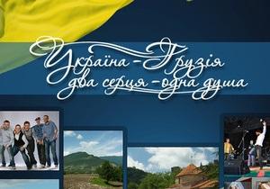В Киеве представят Международный проект культурного обмена Украина-Грузия: два сердца, одна душа