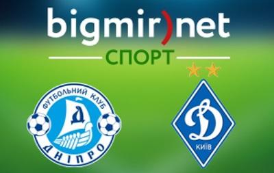 Днепр - Динамо - 0:3 Онлайн трансляция матча чемпионата Украины
