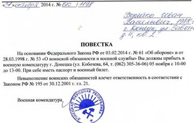 В ДНР отрицают призыв жителей Донбасса в свою армию