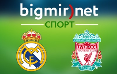 Реал Мадрид - Ливерпуль - 1:0 Онлайн трансляция матча Лиги чемпионов