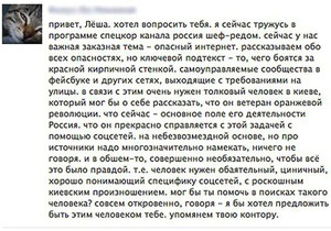 Украинскому блогеру предлагали признаться в антипутинской агитации за деньги