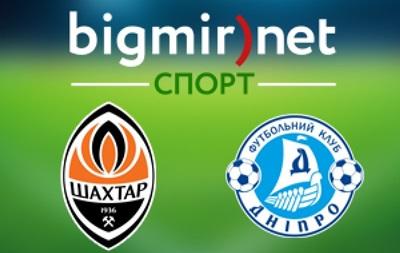 Шахтер - Днепр: 0:0 - Онлайн трансляция матча чемпионата Украины