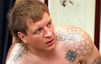 Александр Емельяненко решил жениться, находясь в СИЗО