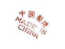 Наиболее некачественные товары в Украину завозят из Китая