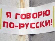В Крыму стартовала акция Отстоим право на русский язык