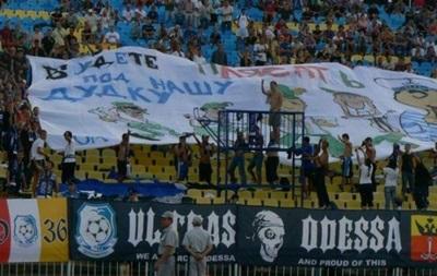 Фанаты Черноморца: Хватит  вешать на нас всех собак