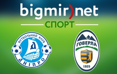 Днепр - Говерла: 1:1 Онлайн трансляция матча чемпионата Украины