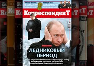 Корреспондент: В отношениях Киева и Москвы наступил ледниковый период