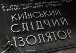 Кабмин выделил полтора миллиона гривен на ремонт Лукьяновского СИЗО