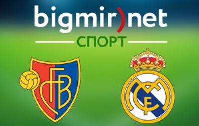 Базель - Реал Мадрид 0:1 Онлайн трансляция матча Лиги чемпионов