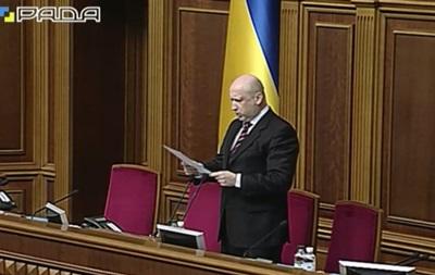 Депутати Верховної Ради VIII скликання склали присягу