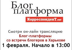 Трансляция проекта Блог-платформа Корреспондент.net из Харькова для гражданских журналистов
