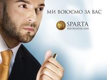 «Спарта» – ваша финансовая армия