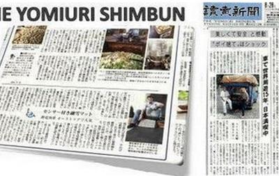 Японская газета извинилась за  сексуальных рабынь
