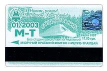 Киевляне ездят в метро по поддельным документам