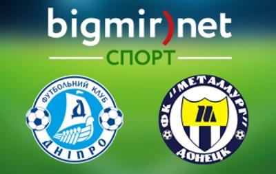 Днепр - Металлург Д 1:1 Онлайн трансляция матча чемпионата Украины