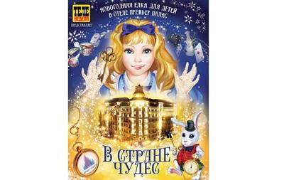 Шоу от Bright Events зовет детей на новогодние приключения  В стране чудес