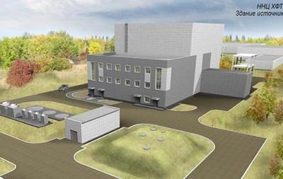 В Харькове построили ядерную установку, которая поможет лечить рак