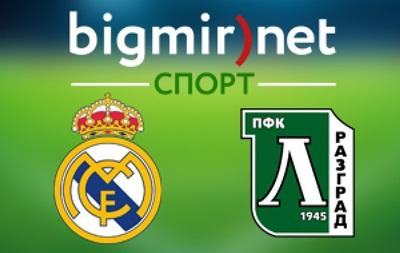 Реал Мадрид - Лудогорец 4:0 Онлайн трансляция матч Лиги чемпионов
