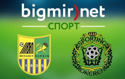 Металлист - Локерен - 0:1 Онлайн трансляция матча Лиги Европы