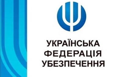 Українська федерація убезпечення підтримала проект Концепції пруденційного нагляду Держфінпослуг