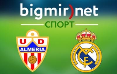 Альмерия - Реал Мадрид 1:4 Онлайн трансляция матча чемпионата Испании