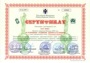 Предприятие ОАО «ТВЭЛ» стало лауреатом престижной премии