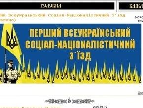 Всеукраинский социал-националистический съезд провели на улице