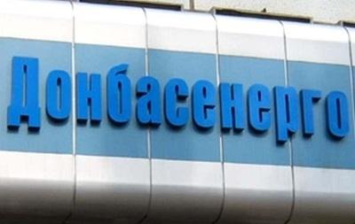 Донбассэнерго сменило донецкую прописку