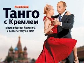 Корреспондент: Танго с Кремлем