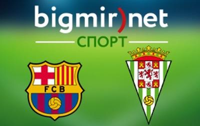 Барселона - Кордоба 5:0 онлайн трансляция матча чемпионата Испании