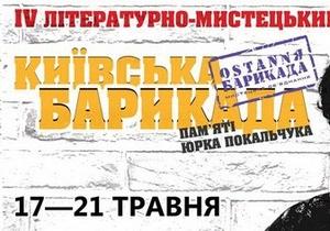Завтра стартует фестиваль Киевская Баррикада