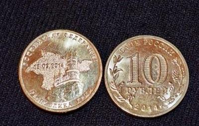 Крымчане получили зарплату памятными монетами об аннексии