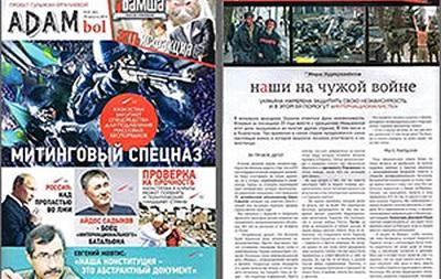 В Казахстане из-за статьи о Донбассе закрыли журнал