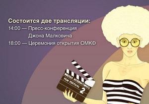 Одесский международный кинофестиваль. Прямая трансляция