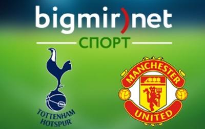 Тоттенхэм - Манчестер Юнайтед 0:0 Онлайн трансляция матча чемпионата Англии