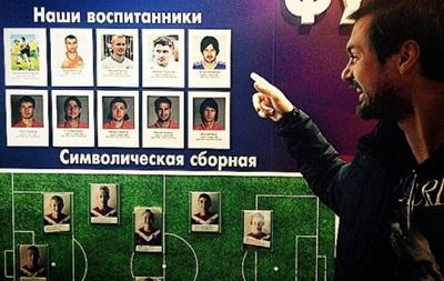 Милевский посетил свою первую футбольную школу