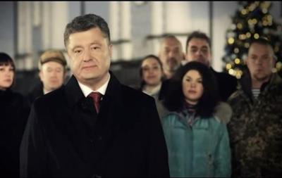 Порошенко поздравил Украину с Новым годом