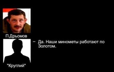 СБУ: Сепаратисты рассказали об обстреле мирных жителей