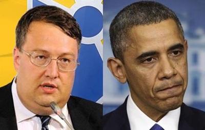 Геращенко назвал Обаму  политическим карликом