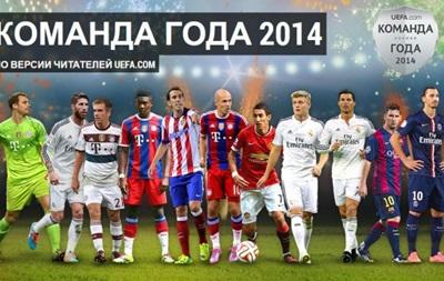 UEFA назвал символическую команду 2014 года