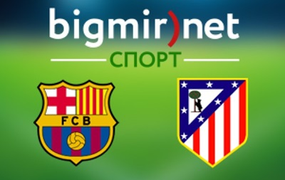 Барселона - Атлетико 3:1 Онлайн трансляция матча чемпионата Испании