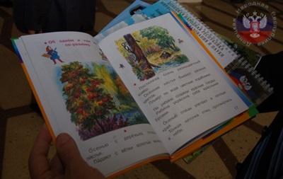 В ДНР создали букварь для школьников