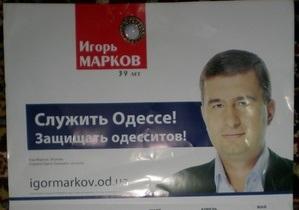 Нардеп Марков подарил одесситам календари с годовщиной Одесской Советской Республики и без Дня Независмости