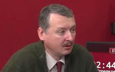 Стрелков: Мы сгоняли депутатов голосовать за референдум в Крыму