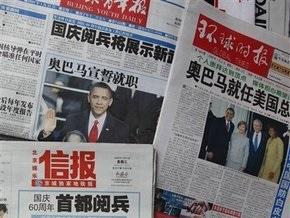 Китайская цензура вырезала из речи Обамы слова о коммунизме